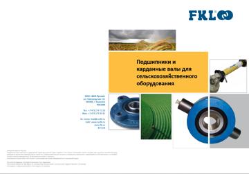Подшипники и карданные валы для сельхозоборудования 2013